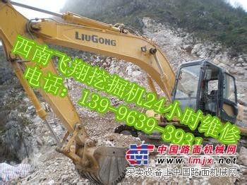 重庆机械维修-重庆小松挖掘机维修售后中心