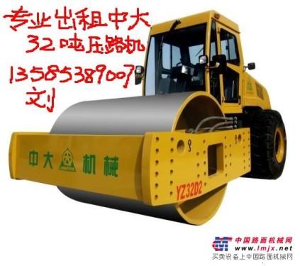 出租超重吨位超大激振力的32吨重型压路机多台