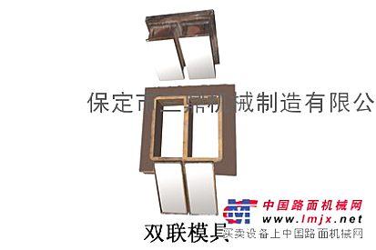 供应三鼎彩色液压砖机双联面包砖模具,砖机模具
