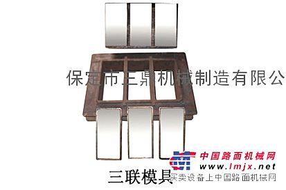 供应三联面包砖模具-环保型渗水砖机模具
