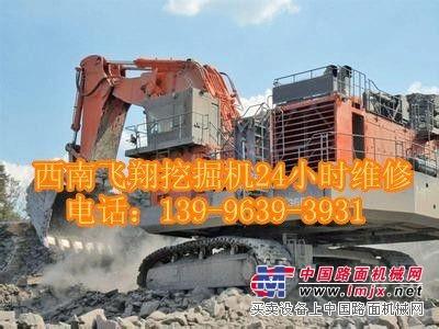 供应重庆酉阳挖掘机全车无力维修:139-9639-3931