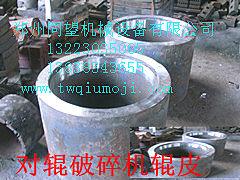 上海河卵石610*400对辊机双辊破碎机高锰钢加厚辊皮
