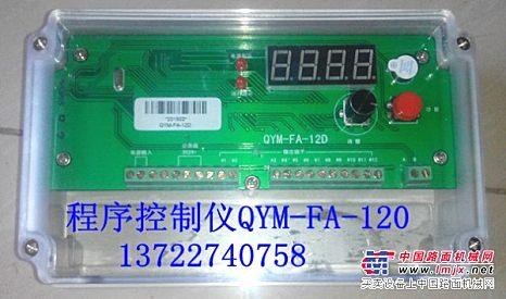 控制仪QYM-FA-12D,可编程控制仪QYM-FA-12D