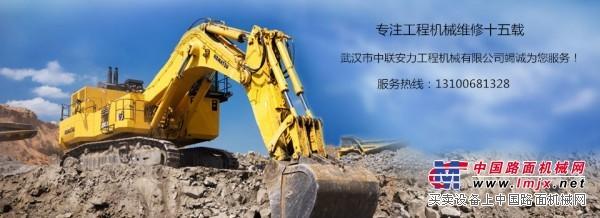 湖北武汉挖掘机(小松、卡特、日立、现代、斗山、沃尔沃)维修