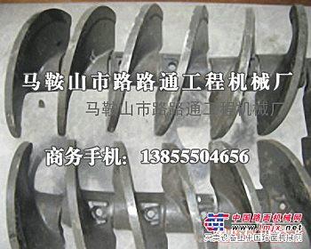 供应陕建、徐工、华通动力摊铺机螺旋叶片、履带板