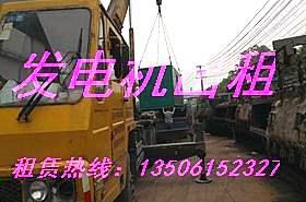 13506152327出租发电机公司无锡发电机出租 租发电机
