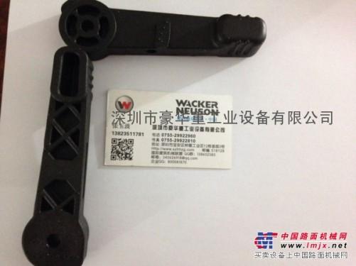 威克诺森 BS60-2冲击夯 油门把手0118148
