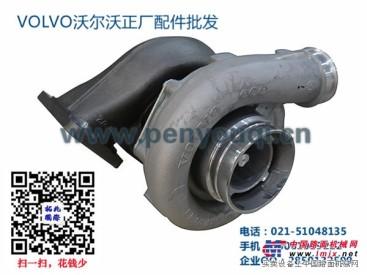 供应沃尔沃柴油发电机增压器-沃尔沃遍达配件