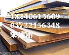 供应Q550C/D/E、Q690B/C/D/E高强度厚板