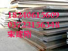 供应09CrCuSb,AG440NS耐酸板,ND钢板