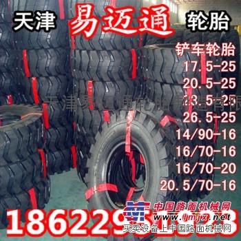 供应小型装载机轮胎14/90-16  铲车胎1490-16