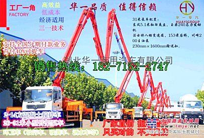 31米臂架泵车价格品牌