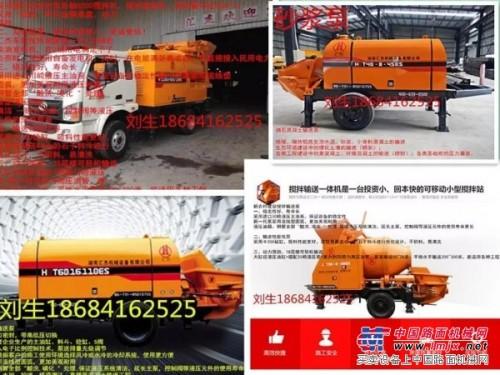 混凝土输送泵车,地泵,车载泵,搅拌托泵,布料机租赁销售