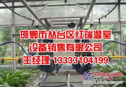 温室喷灌机厂家/邯郸市丛台区红瑞温室设备销售
