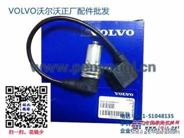 供应沃尔沃发动机凸轮轴转速传感器-沃尔沃柴油发动机配件