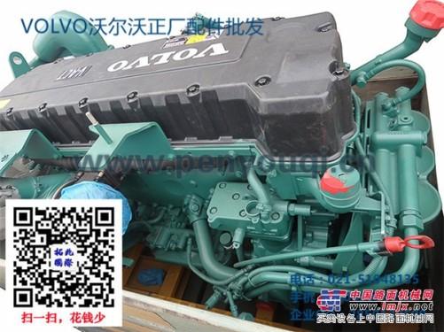 供应沃尔沃柴油发动机配件-沃尔沃柴油发电机组配件