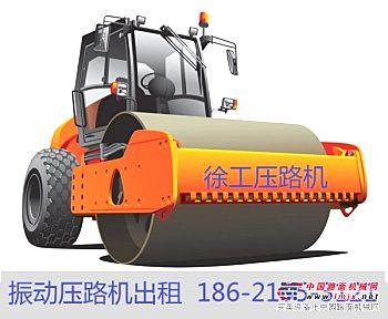上海宝山压路机出租宝山区沥青混凝土铺设道路改造工程