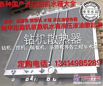 供应钻机勾机装载机水箱液压油散热器各种工程机械水箱液压油散