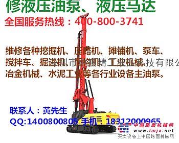 深圳平地机/平地机液压泵专业维修