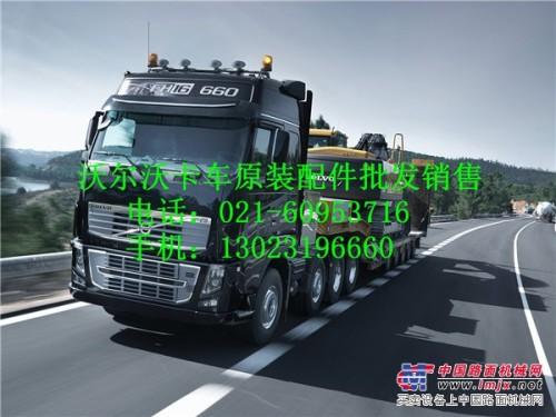 供应义乌沃尔沃卡车配件-嘉兴VOLVO自卸车牵引车重卡配件