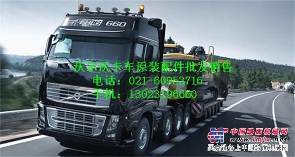 舟山沃尔沃卡车配件-金华嘉兴VOLVO自卸车牵引车重卡配件