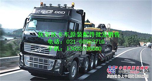 供应芜湖沃尔沃卡车配件-蚌埠VOLVO自卸车牵引车重卡配件