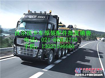 供应南昌沃尔沃卡车配件-九江VOLVO自卸车牵引车重卡配件