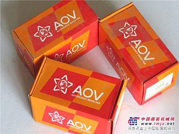 汽车AOV刹车皮 价位合理的AOV品牌特殊纤维刹车片【供应】