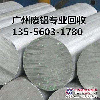 广州废铝回收哪家公司价格高 诚实物资价高同行30%