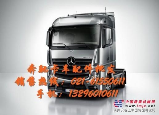 供应奔驰卡车大修包-小修包-载货车配件