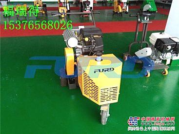 供应路面开槽机福瑞得机械专业生产品质可靠