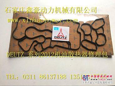 DEUTZ  道依茨系列 2012机油散热器修理包