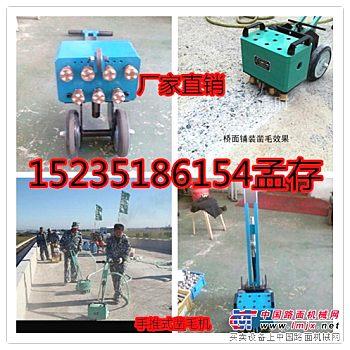 供应北京路面凿毛机大厂家生产
