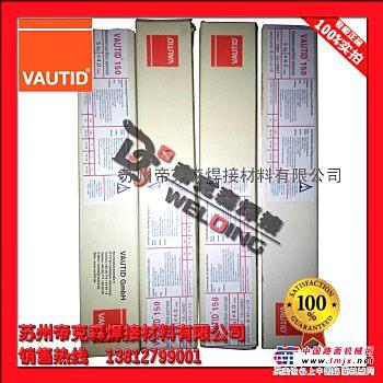 供应德国法奥迪VAUTID-145优质耐磨焊条