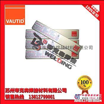 供应德国法奥迪VAUTID-145优质耐磨堆焊药芯焊丝