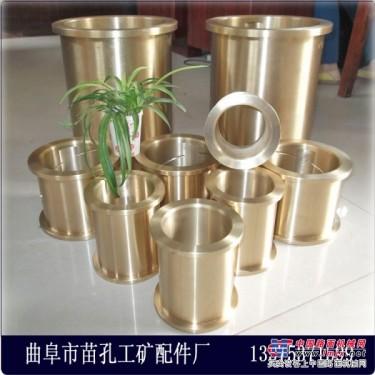 供应螺旋压力机专用铝青铜铜套