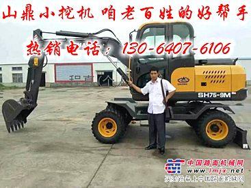 济南山鼎轮式挖掘机多少钱一台