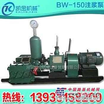 新式BW-150型桥梁注浆泵多少钱