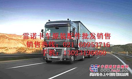 供应雷诺卡车保养件-刹车片-牵引车配件