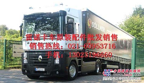 供应雷诺卡车大修包-小修包-载货车配件