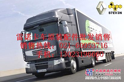 供应雷诺400-440-480马力卡车配件