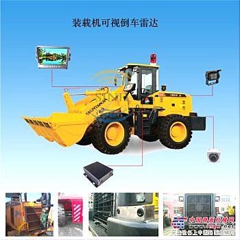 装载机倒车雷达、装载机可视倒车雷达、新鸿可视倒车雷达