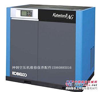 厦门神钢离心式空压机维修保养,变频螺杆式空压机配件,制冷压缩