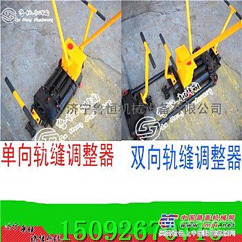 供应YTF-400液压轨缝调整器质优价廉轨缝调整器