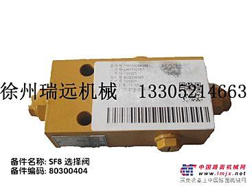 批发徐工ZL50G装载机原厂SF8选择阀
