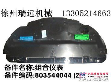 供应出售徐工LW500K装载机用仪表总成