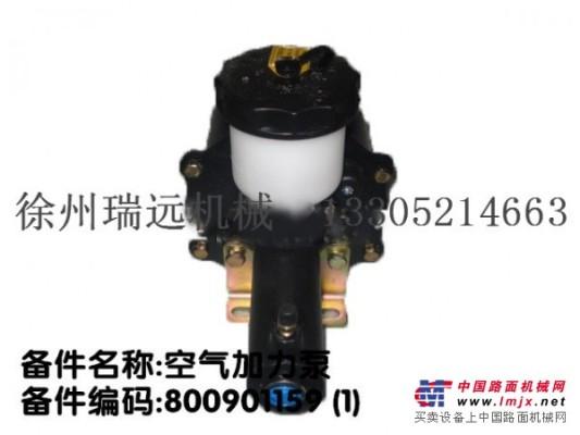供應徐工裝載機用空氣加力泵總成