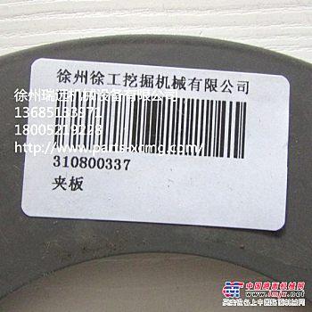 供应徐工配件310800337夹板