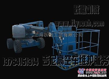 上海周边维修美国吉尼高空作业车