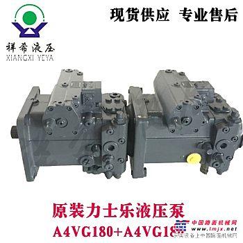 原装rexroth力士乐A4VG180+A4VG180液压泵